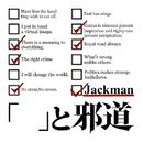 「」と邪道 TYPE-A DVD/Jackman