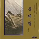 ムク・ケウォル韓国民謡/ムク・ケウォル