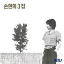 ソン・ヒョンヒ3集/ソン・ヒョンヒ