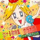 泣ける歌特集(カラオケ)/カラオケうたプリンス