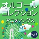オルゴールコレクション アニメソングス Vol.1/オルゴール・プリンセス