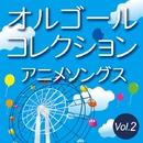 オルゴールコレクション アニメソングス Vol.2/オルゴール・プリンセス