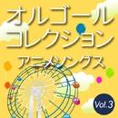 オルゴールコレクション アニメソングス Vol.3/オルゴール・プリンセス