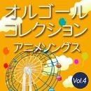 オルゴールコレクション アニメソングス Vol.4/オルゴール・プリンセス