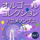 オルゴールコレクション アニメソングス Vol.7/オルゴール・プリンセス