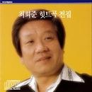 チェ・ヒジュンヒット曲全集/チェ・ヒジュン