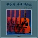 香水のギターサウンド/イ・ミョンヒ