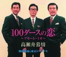 100ダースの恋~アモーレ・ミオ~/鶴岡雅義と東京ロマンチカ