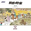 韓国の歌曲第4集/オム・ジョンヘン
