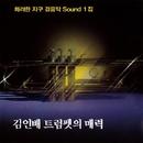 華麗なる地球インストゥルメンタルサウンド1集/キム・インベ