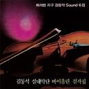 華麗なる地球インストゥルメンタルサウンド6集/キム・ドンソク