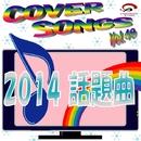 COVER SONGS Vol.49 2014 話題曲(ピアノ&オルゴール)/CRA