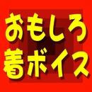 おもしろ着ボイス Vol.12/おもしろ着ボイス