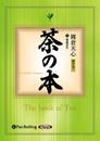 茶の本/岡倉天心