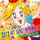 2013 HIT SONG(カラオケ)/カラオケうたプリンス