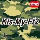 Kis-My-Ft2 ボカロ/ボカロ歌っちゃ王