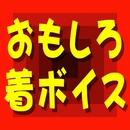おもしろ着ボイス Vol.13/おもしろ着ボイス