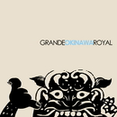 ゆったり素朴な癒しの島時間 ~ 沖縄の自然音 ~ GRANDE OKINAWA ROYAL(グランデオキナワロイヤル)/VAGALLY VAKANS
