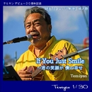 If You Just Smile~君の笑顔が僕の幸せ/テミヤン