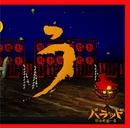 祭なう TYPE-C DVD/伝染歌謡一座バラッド