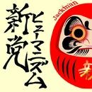 新党ヒューマニズム TYPE-A/Jackman