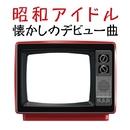 昭和アイドル懐かしのデビュー曲/メロディー・ジョーンズ