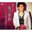 紫の薔薇/野上 こうじ