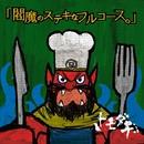 「閻魔のステキなフルコース。」TYPE-A DVD/トモダチ