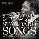 ジャズの歌 STANDARD SONGS at Billboard Live OSAKA/河口恭吾