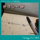 かなしい雨/テミヤン