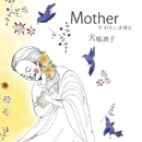 Mother/大嶋 潤子