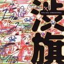 渋旗/渋さ知らズ