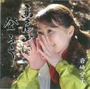 高尾山に登ろう/岩崎 愛子