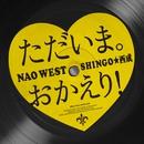ただいま。おかえり!/Nao West feat.SHINGO☆西成