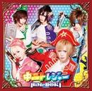 中二トレジャー TYPE-A DVD/HiMeDOKI
