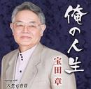 俺の人生/宝田章