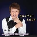 スカイツリーLOVE/橘豹吾