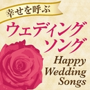 幸せを呼ぶウェディングソング/メロディー・ジョーンズ