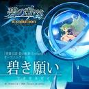 碧き願い【「英雄伝説 碧の軌跡 Evolution」オープニングテーマ】/Falcom Sound Team jdk