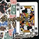 Street Box/ビーグルクルー