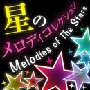 星のメロディコレクション/メロディー・ジョーンズ