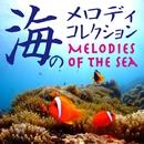 海のメロディコレクション/メロディー・ジョーンズ