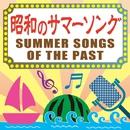 昭和のサマーソング/メロディー・ジョーンズ