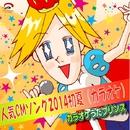 人気CMソング2014初夏(カラオケ)/カラオケうたプリンス