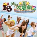 ☆夏☆大爆発!/18