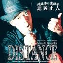 DISTANCE/辻岡正人