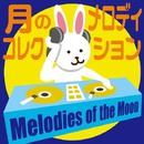 月のメロディコレクション/メロディー・ジョーンズ