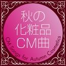 秋の化粧品 CM曲/メロディー・ジョーンズ