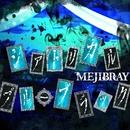 シアトリカル・ブルーブラック(通常盤)/MEJIBRAY