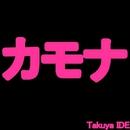 カモナ/Takuya IDE
